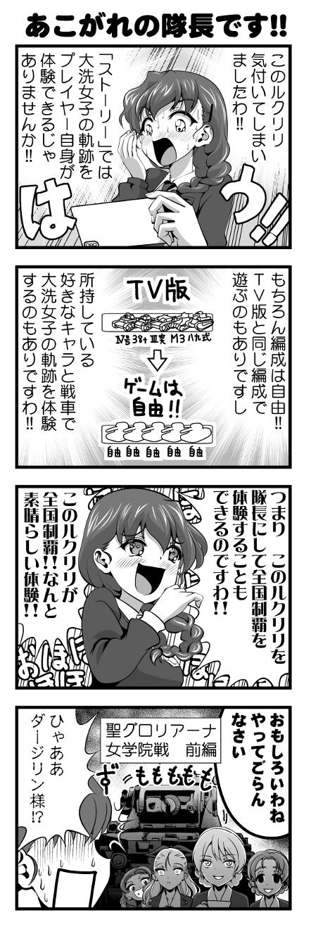 ガルパン4コマ #01
