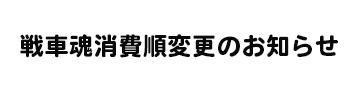 戦車魂消費順変更のお知らせ